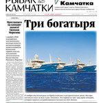 Газета «Рыбак Камчатки». Выпуск № 22 от 22 ноября 2017 г.