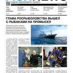 Газета Fishnews Дайджест № 7 (85) июль 2017 г.
