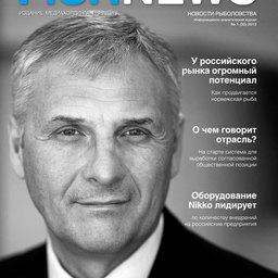 "Журнал ""Fishnews - Новости рыболовства"" № 1 (30) 2013 г."