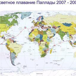 """Кругосветное плавание """"Паллады"""" 2007-2008 гг."""