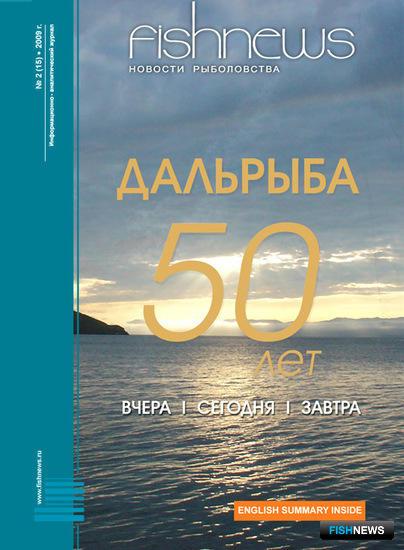 Журналу «Fishnews – Новости рыболовства» – 5 лет