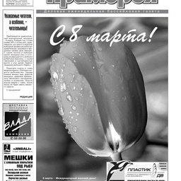 """Газета """"Рыбак Приморья"""" № 10 2009 г."""