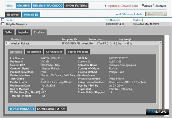 Пользовательский интерфейс интернет-системы «прослеживаемости». Бланк для внесения данных участником цепи поставок.