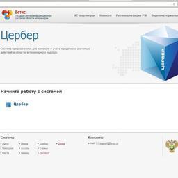 Главная страница информационной системы «Цербер»