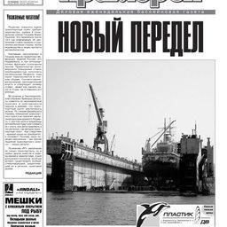 """Газета """"Рыбак Приморья"""" № 47 2009 г."""