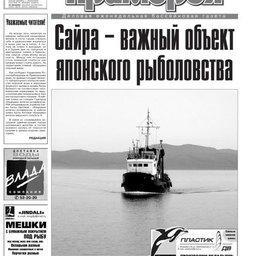 """Газета """"Рыбак Приморья"""" № 32 2009 г."""
