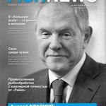 Журнал «Fishnews - Новости рыболовства» № 3 (32) 2013 г.