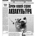 """Газета """"Рыбак Приморья"""" № 1-2 от 9 января 2009 г."""
