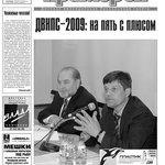 """Газета """"Рыбак Приморья"""" № 46 2009 г."""