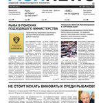 """Газета """"Fishnews Дайджест"""" № 1 (31) январь 2013 г."""