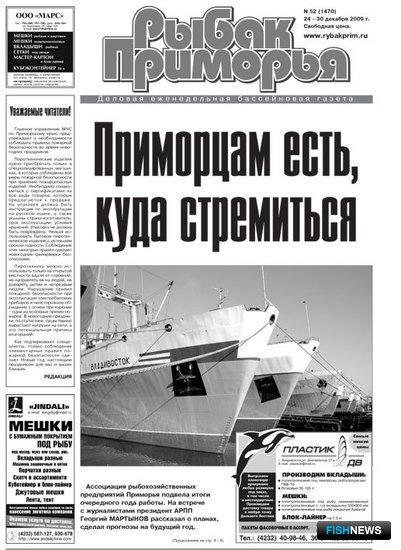 """Газета """"Рыбак Приморья"""" № 52 2009 г."""