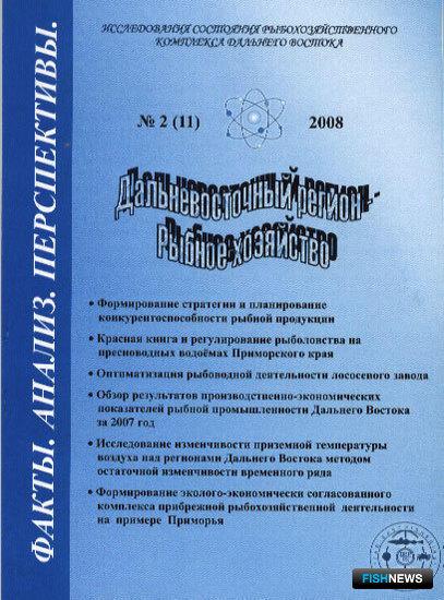 """Сборник """"ДВ Регион - рыбное хозяйство"""". Выпуск № 2 (11) 2008 г."""