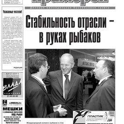 """Газета """"Рыбак Приморья"""" № 38 2009 г."""