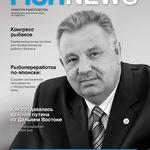 "Журнал ""Fishnews - Новости рыболовства"" № 3 (28) 2012 г."