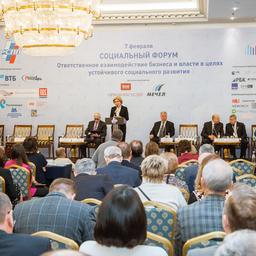 В рамках Недели российского бизнеса в Москве прошел социальный форум «Ответственное взаимодействие бизнеса и власти в целях устойчивого социального развития»