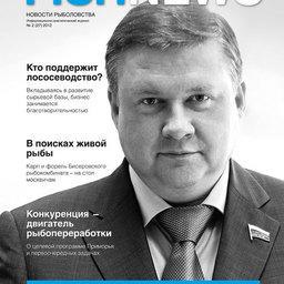 "Журнал ""Fishnews - Новости рыболовства"" № 2 (27) 2012 г."
