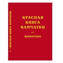 Красная книга Камчатки
