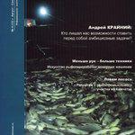 "Журнал ""Fishnews - Новости рыболовства"" № 4 (12) 2008 г."