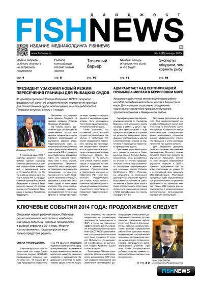 Газета Fishnews Дайджест № 01 (55) январь 2015 г.