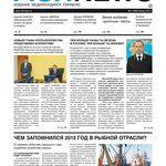 """Газета """"Fishnews Дайджест"""" № 01 (43) январь 2014 г."""