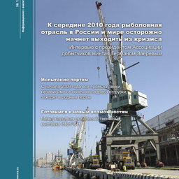 "Журнал ""Fishnews - Новости рыболовства"" № 1 (14) 2009 г."