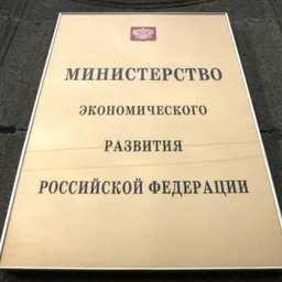 У Минэка возникли вопросы к варианту договора. Фото с сайта Правдоруб