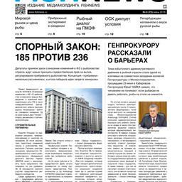 Газета Fishnews Дайджест № 08 (72) июнь 2016 г.
