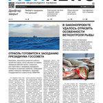 Газета Fishnews Дайджест № 06 (60) июнь 2015 г.
