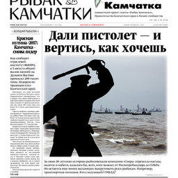 Газета «Рыбак Камчатки». Выпуск № 15 от 09 августа 2017 г.