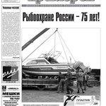 """Газета """"Рыбак Приморья"""" № 15 2009 г."""
