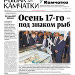 Газета «Рыбак Камчатки». Выпуск № 18 от 27 сентября 2017 г.