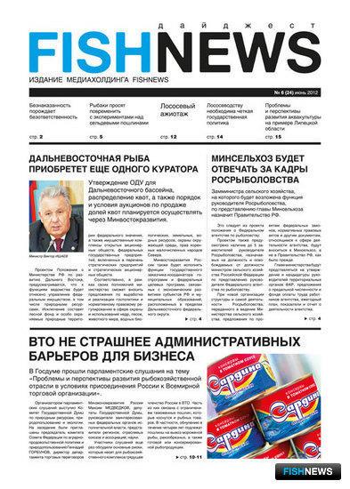 """Газета """"Fishnews Дайджест"""" № 06 (24) июнь 2012 г."""