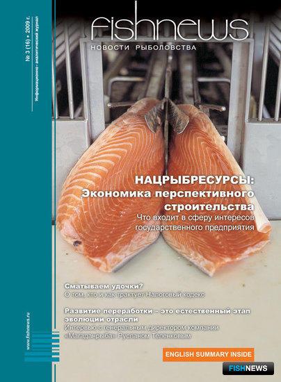 "Журнал ""Fishnews - Новости рыболовства"" № 3 (16) 2009 г."