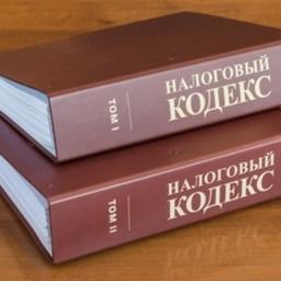 Налоговый кодекс РФ. Фото из открытых источников