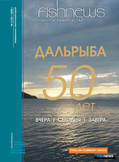 "Журнал ""Fishnews - Новости рыболовства"" № 2 (15) 2009 г."