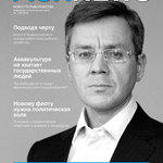 "Журнал ""Fishnews - Новости рыболовства"" № 1 (26) 2012 г."