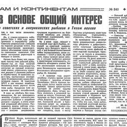 Сотрудничество советских и американских рыбаков укрепляло отношения двух стран. Фото из архива MRCI.