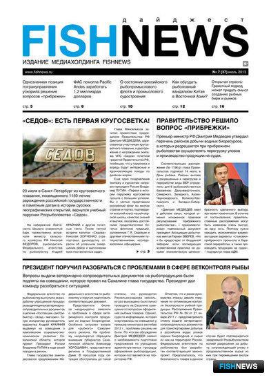 "Газета ""Fishnews Дайджест"" № 7 (37) июль 2013 г."