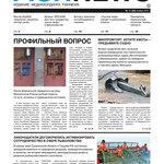 """Газета """"Fishnews Дайджест"""" № 11 (29) ноябрь 2012 г."""
