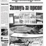 """Газета """"Рыбак Приморья"""" № 7 2009 г."""