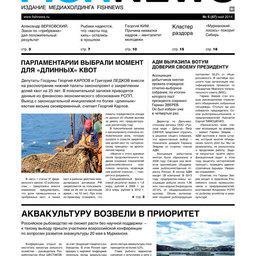 """Газета """"Fishnews Дайджест"""" № 05 (47) май 2014 г."""