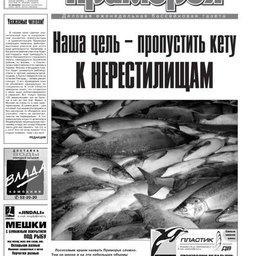 """Газета """"Рыбак Приморья"""" № 39 2009 г."""