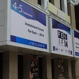 В Петропавловске-Камчатском открылся международный инвестиционный форум «Дальний Восток – 2014». Фото пресс-службы правительства Камчатского края.