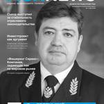 Журнал «Fishnews». Выпуск № 1 (50) от 03 апреля 2018 г.