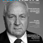 Журнал «Fishnews - Новости рыболовства» № 4 (33) 2013 г.
