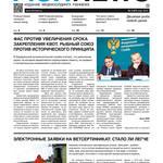 Газета Fishnews Дайджест № 03 (57) март 2015 г.