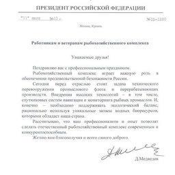 Поздравление с Днем рыбака Президента РФ Дмитрия МЕДВЕДЕВА