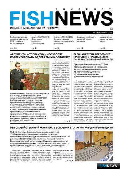 """Газета """"Fishnews Дайджест"""" № 10 (28) октябрь 2012 г."""