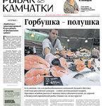 "Газета ""Рыбак Камчатки"""
