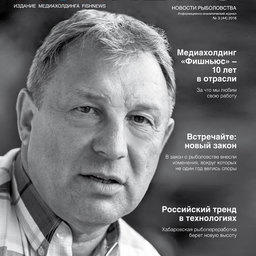 Журнал «Fishnews». Выпуск № 3 (44) от 29 августа 2016.